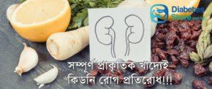 kidney-safety